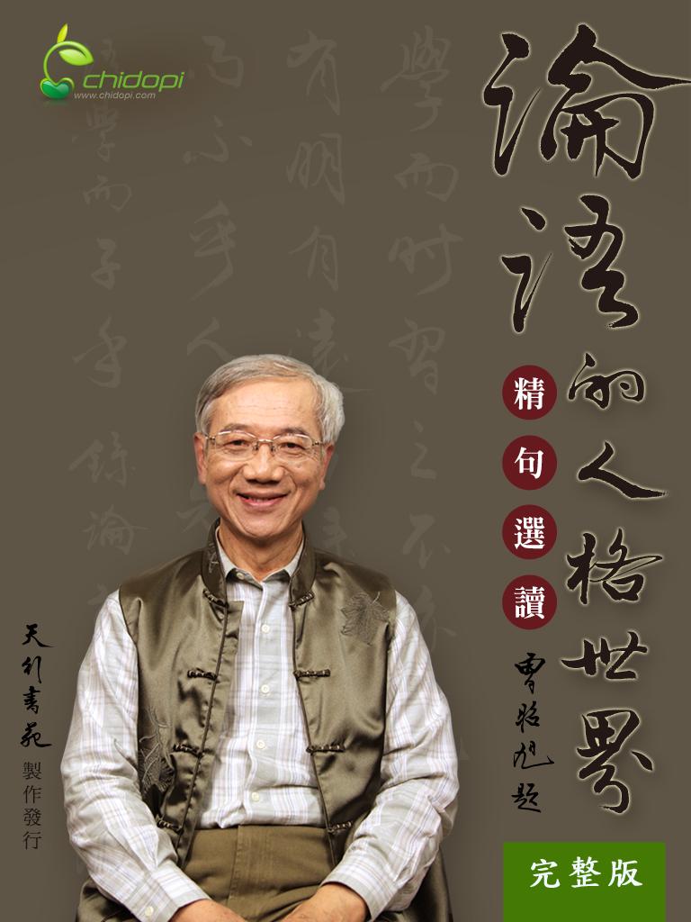 論語的人格世界繁體版封面