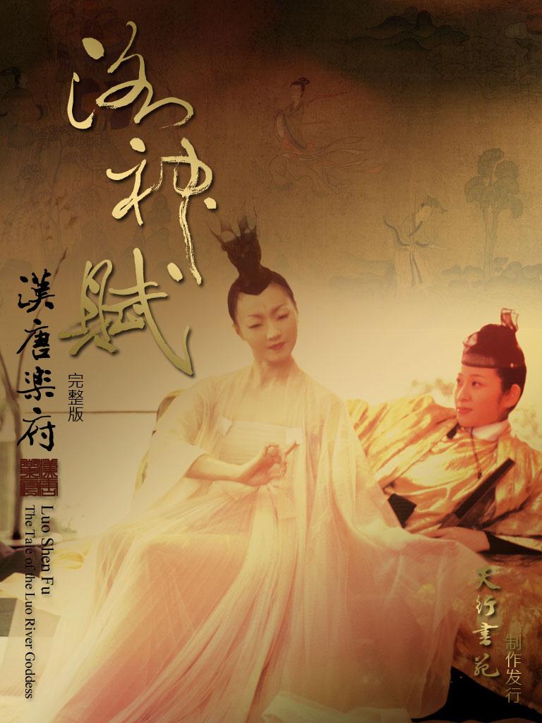漢唐樂府洛神賦簡體版封面
