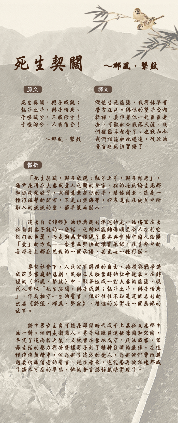04-死生契闊_rev