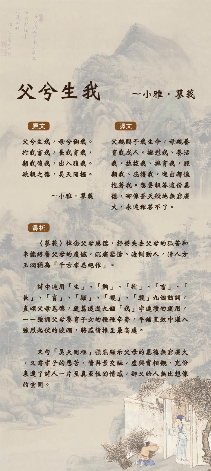 05-父兮生我
