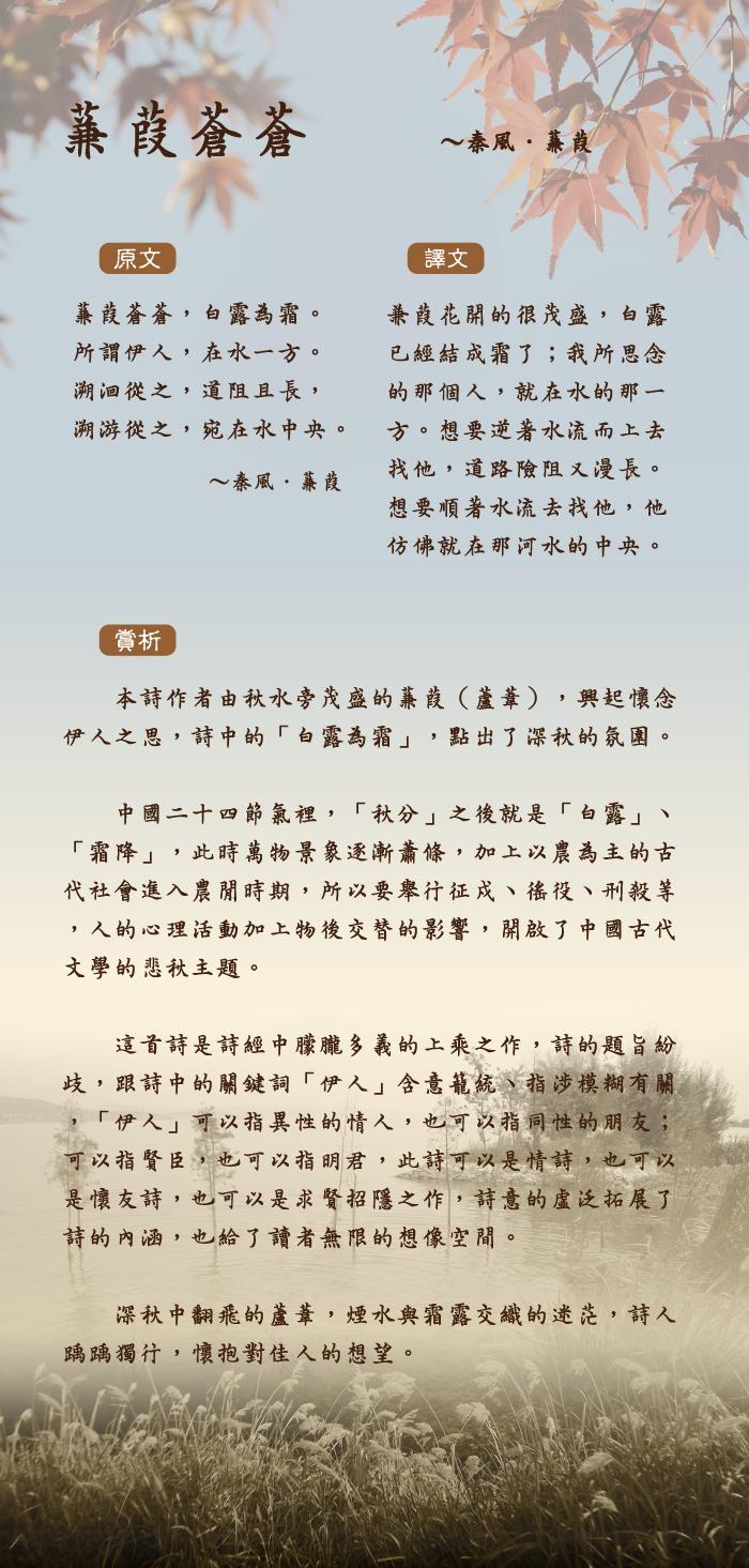 06-蒹葭蒼蒼